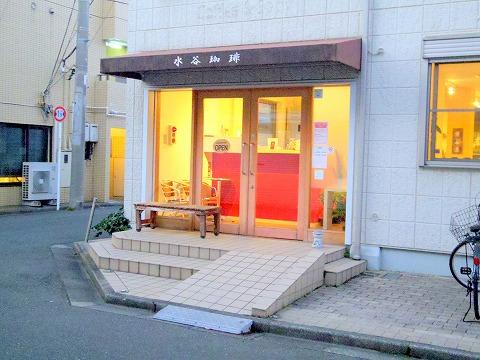 神奈川県川崎市中原区木月1丁目にある喫茶店「水谷珈琲」外観