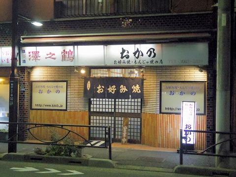 東京都葛飾区青戸3丁目にあるお好み焼、もんじゃ焼の「おか乃」外観