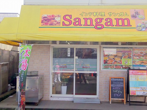 埼玉県所沢市和ケ原1丁目にあるインド料理の「サンガム Sangam 狭山ヶ丘店」外観