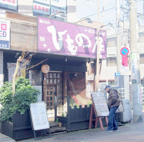 東京都大田区鵜の木2丁目にある居酒屋「鵜の木ひもの屋」外観