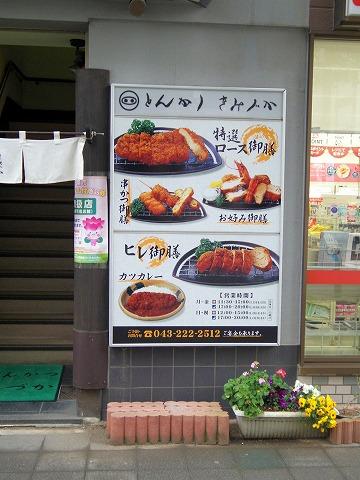千葉県千葉市中央区中央3丁目にあるとんかつ店「とんかつ きみづか」外観