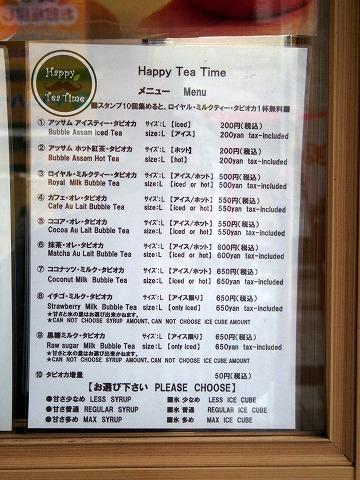 千葉県千葉市中央区富士見2丁目にあるタピオカ専門店「Happy Tea Time」外観