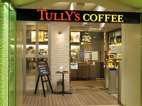 千葉県千葉市中央区新千葉1丁目にある「タリーズコーヒー TULLY's COFFEE ペリエ千葉カーニバル店」外観