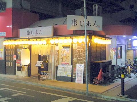 千葉県市川市相之町4丁目にある居酒屋「串じまん 南行徳店」外観