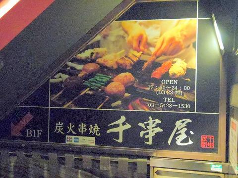 東京都渋谷区道玄坂2丁目にある居酒屋「炭火串焼 千串屋 渋谷店」外観