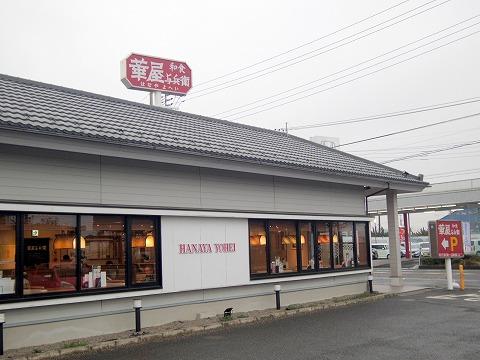 茨城県取手市藤代にあるファミリーレストラン「華屋与兵衛 藤代店」外観