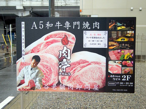 埼玉県越谷市北越谷2丁目にある焼肉店「肉亭 ナカムラ」外観