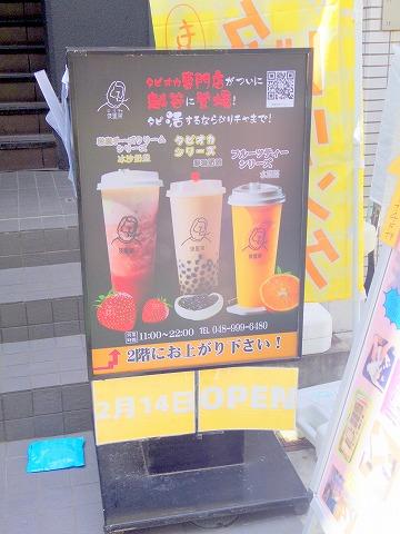 埼玉県越谷市弥生町にあるタピオカ専門店「伎里茶(ジリシャ)」外観