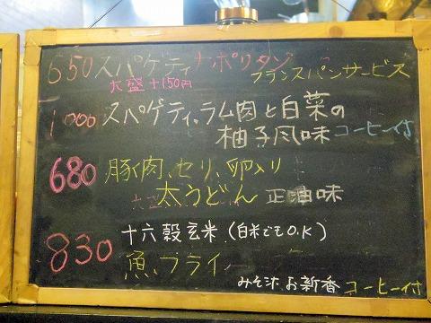 埼玉県越谷市蒲生旭町にある食堂、居酒屋「あれんじ亭」店内
