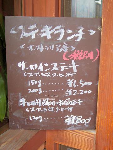 埼玉県越谷市蒲生寿町にあるステーキ・洋食のお店「ステーキ&バー セゾン」外観