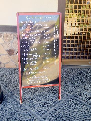 埼玉県さいたま市緑区中尾にある洋食、和食の「あい庭」外観