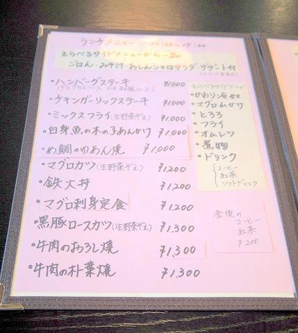 埼玉県さいたま市緑区中尾にある洋食、和食の「あい庭」ランチメニュー