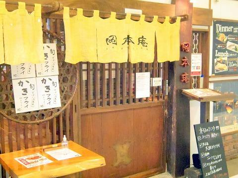 千葉県千葉市中央区富士見2丁目にあるステーキ、とんかつのお店「岡本庵 千葉店」外観