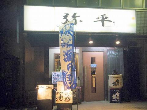 神奈川県横浜市神奈川区子安通3丁目にある居酒屋「弥平  新子安店」外観