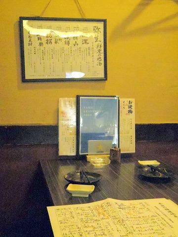 神奈川県横浜市神奈川区子安通3丁目にある居酒屋「弥平  新子安店」店内
