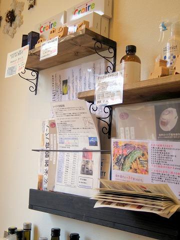 東京都日野市南平7丁目にある「ボクらの食卓」店内