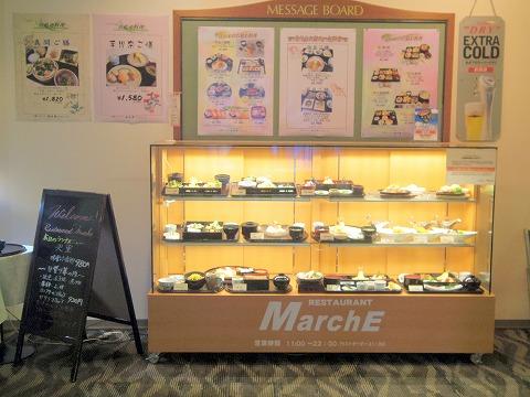 千葉県市川市市川1丁目にある和風レストラン「レストラン マルシェ」ヤマザキパン企業年金基金会館2階