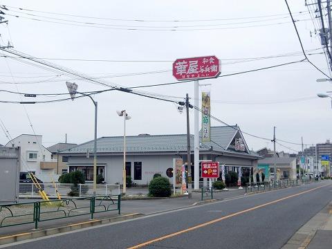 東京都日野市南平7丁目にあるファミリーレストラン「華屋与兵衛 日野南平店」外観