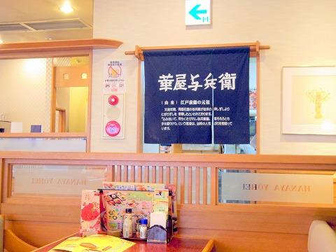 東京都日野市南平7丁目にあるファミリーレストラン「華屋与兵衛 日野南平店」店内
