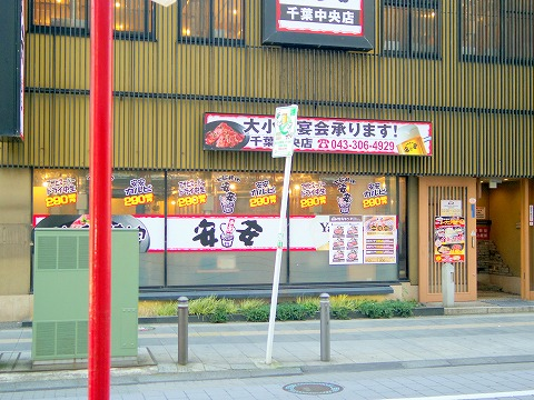 千葉県千葉市中央区富士見2丁目にある焼肉店「七輪焼肉 安安 千葉中央店」外観