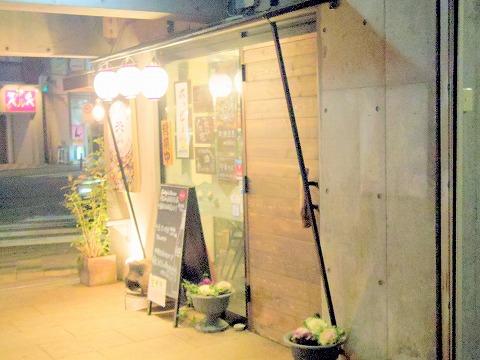 埼玉県東松山市箭弓町1丁目にある居酒屋、海鮮料理のお店「浜焼バル ウォ!バッカ Wow!BAKKA」外観