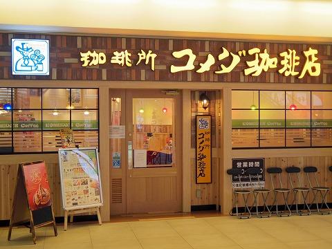 千葉県千葉市中央区富士見2丁目にある「コメダ珈琲店  千葉富士見店」外観