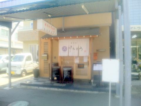 埼玉県所沢市金山町にある寿司店「寿司処  りんどう」外観