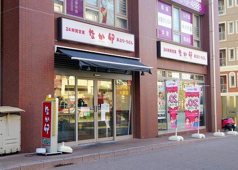 神奈川県横浜市中区本牧原にある牛丼の「なか卯 本牧店」外観