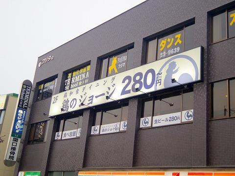 埼玉県久喜市久喜東1丁目にある居酒屋「鶏のジョージ 久喜東口駅前店」外観