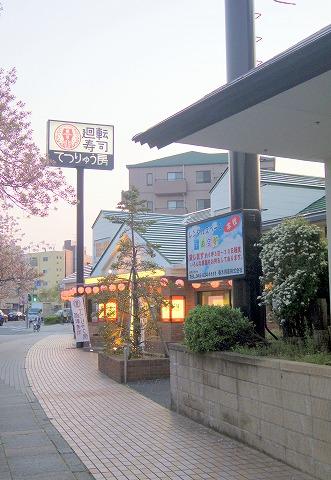 神奈川県横浜市中区本牧原にある回転寿司「廻転寿司 てつりゅう房」外観