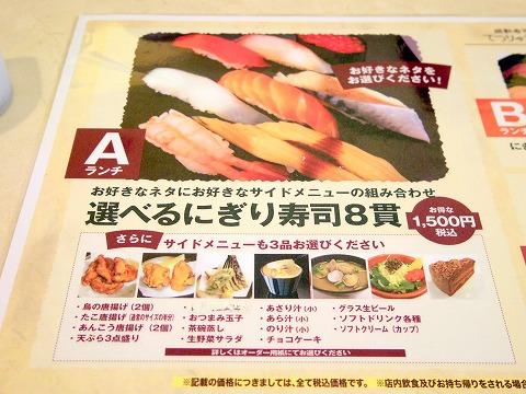 神奈川県横浜市中区本牧原にある回転寿司「廻転寿司 てつりゅう房」メニュー