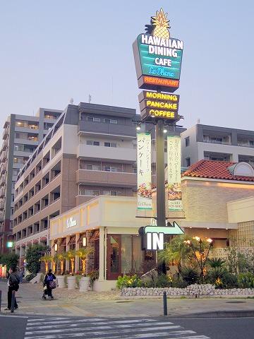 神奈川県横浜市中区本牧原にあるハワイ料理の「ラ・オハナ La Ohana  横浜本牧店」外観