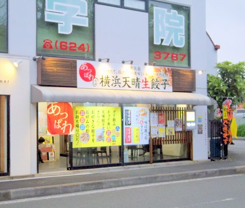 神奈川県横浜市中区本牧宮原にある餃子専門店「横浜天晴生餃子 本牧店」外観