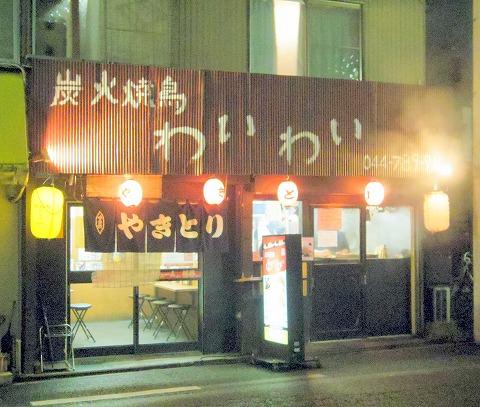 神奈川県川崎市中原区木月住吉町にある焼鳥店「炭火焼鳥わいわい 元住吉オズ通り店」外観