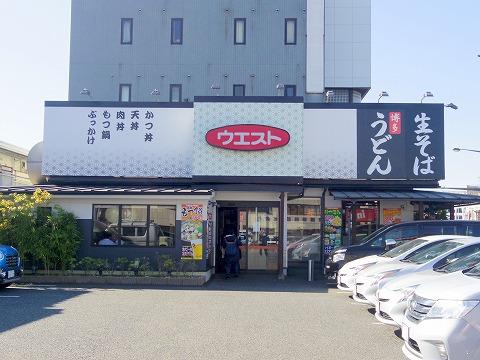 千葉県千葉市中央区旭町にあるうどん、そばのお店「ウエスト 千葉旭町店」外観