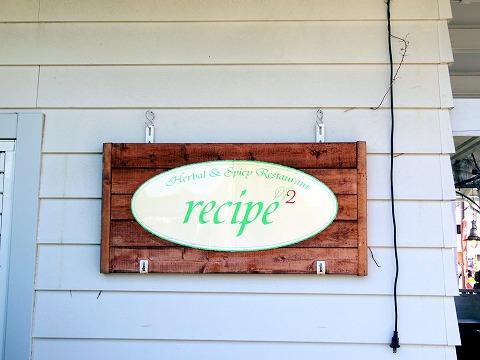 埼玉県入間市東町1丁目にある自然食の「レシピレシピ  recipe2」外観