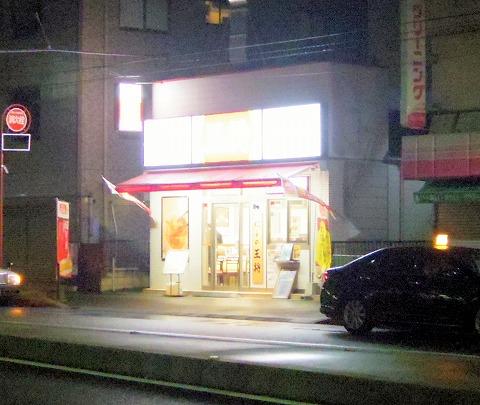 神奈川県川崎市中原区木月住吉町にある中華料理店「餃子の王将 元住吉店」外観