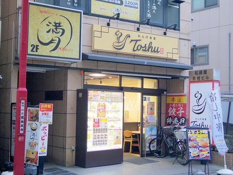 東京都台東区雷門2丁目にある中華料理店「れんげ食堂Toshu 浅草店」外観