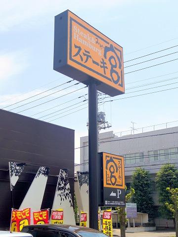 茨城県古河市旭町2丁目にあるステーキ・ハンバーグの「ステーキ宮 古河店」外観