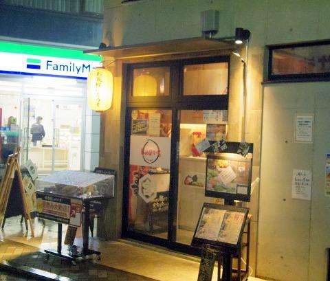 神奈川県川崎市中原区木月2丁目にある「居酒屋ハイカラ しゅのいち」外観