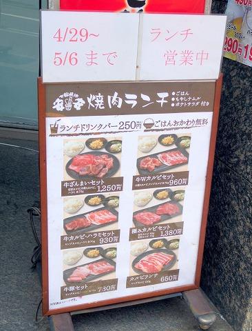 千葉県松戸市本町にある焼肉店「七輪焼肉 安安 松戸店」外観