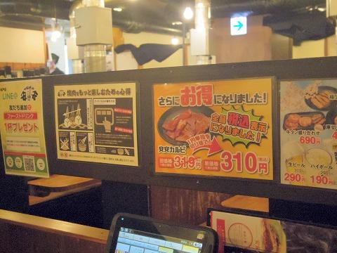 千葉県松戸市本町にある焼肉店「七輪焼肉 安安 松戸店」店内