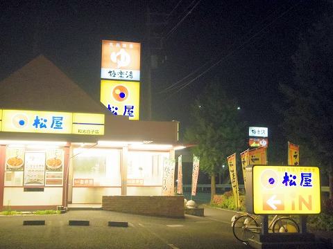 埼玉県和光市白子1丁目にある牛丼店「松屋  和光白子店」外観