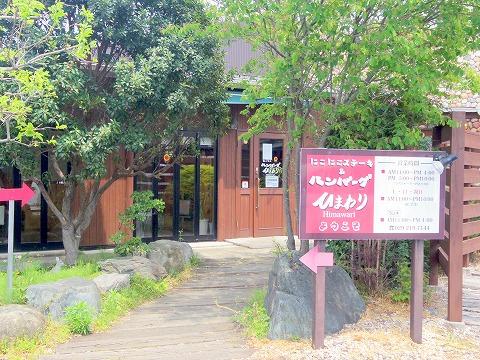 茨城県那珂市菅谷にあるステーキ、ハンバーグの「にこにこステーキ&ハンバーグ ひまわり」外観