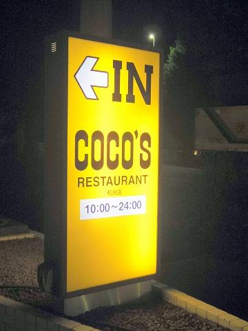 埼玉県和光市白子1丁目にあるファミリーレストラン「ココス COCO'S 和光店」外観