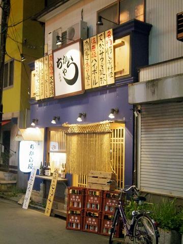 神奈川県川崎市中原区木月1丁目にある居酒屋「ちからや」外観