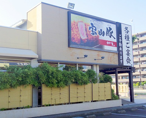 神奈川県相模原市中央区富士見3丁目にあるとんかつ店「かつ泉 相模原店」外観