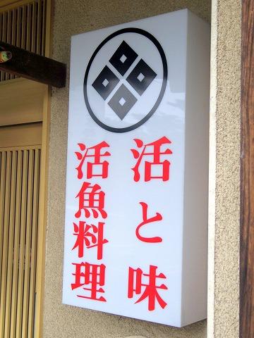 さいたま市岩槻区馬込にある寿司店「八恵寿司」外観