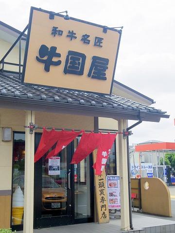 埼玉県さいたま市西区宮前町にある焼肉店「和牛名匠  牛国屋 西大宮店」外観