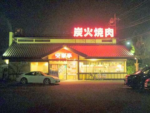 埼玉県和光市白子1丁目にある焼肉店「安楽亭 和光白子店」外観